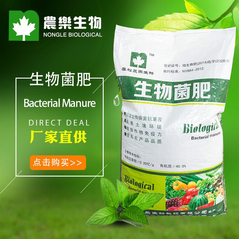 生物菌肥企业