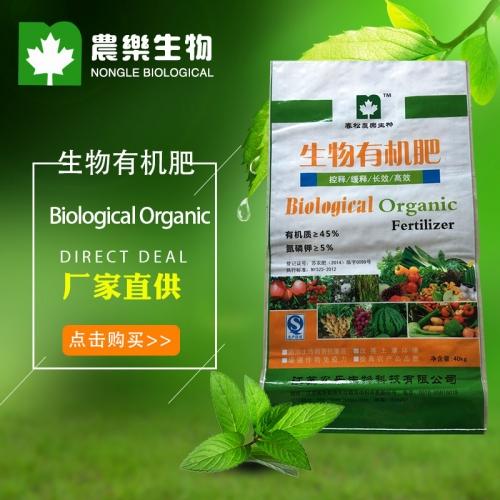 有机肥生物肥料