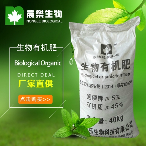 生物有机肥肥料
